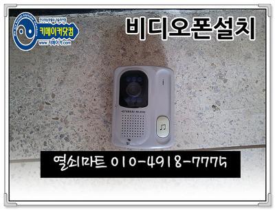 비디오 폰 설치 비용