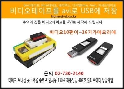 비디오 테이프 분리 수거