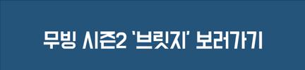 무빙 시즌2 '브릿지' 보러가기