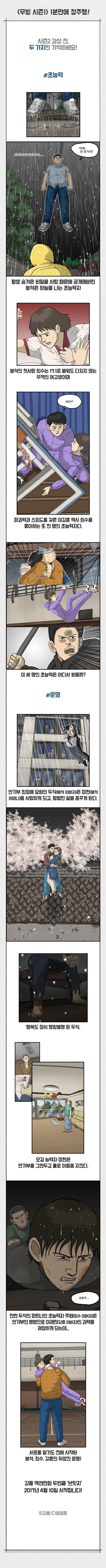강풀 액션만화 두번째 '브릿지' 2017년 4월 10일 시작합니다! ©강풀/다음웹툰