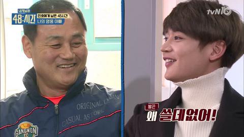 민호, 축구선수 아닌 ′샤이니′가 된 사연? [tvN <내게 남은 48시간>] 5회 20161221 이미지
