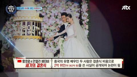 안젤라베이비 362억 초호화 결혼식, 반지만 18억! 엄청나네~ [비정상회담] 74회 20151130