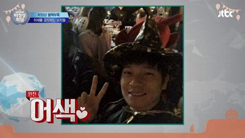 장위안, SM 핼러윈 파티 '노잼'? 어색한 미소의 인증샷  [비정상회담] 74회 20151130