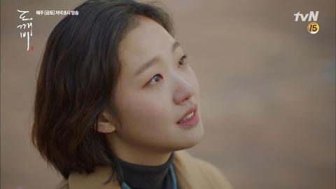 공유의 청혼에 '처음이자 마지막 신부'가 되겠다고 화답하는 김고은 [tvN 10주년 특별기획 <도깨비>] 16회 20170121 이미지