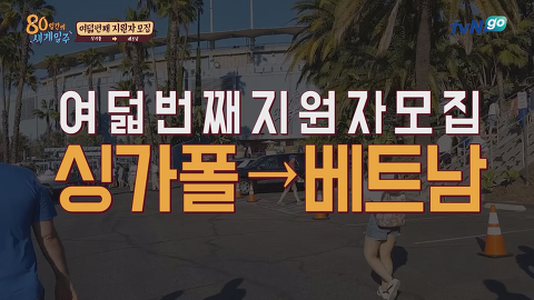 [80일간의 세계일주] 8번째 지원자 모집! <싱가폴->동남아 ->베트남 > [모바일예능제작소 tvN go] 3회 20160224