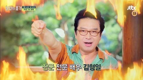 힐링의 품격 7회 예고편 [힐링의 품격] 6회 20150830