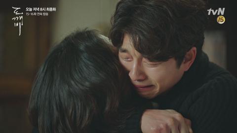 [15화 예고] 폭풍 오열 공유, 의문의 교통사고, 그리고 미안하다고 눈물짓는 김고은. 도깨비 내외의 운명은? [tvN 10주년 특별기획 <도깨비>] 15회 20170121 이미지