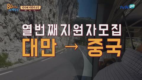 [80일간의 세계일주] 10번째 지원자 모집! <대만 → 중국 > [모바일예능제작소 tvN go] 3회 20160224