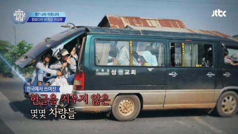 캄보디아에 '동대문'가는 버스가? 한국어가 있어 보여! [비정상회담] 74회 20151130