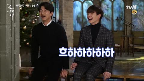 [메이킹]'깨비둥절' 공유.육성재 + '점심내기 팔씨름' 김고은vs유인나(승자는?) [tvN 10주년 특별기획 <도깨비>] 14회 20170120 이미지