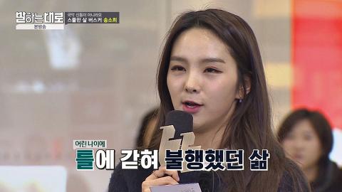 송소희, '천재 국악 소녀'라는 '틀'에 갇힌 채 불행한 삶을 살아왔다… [말하는대로] 17회 20170118 이미지