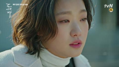 [14화 예고] 소멸을 선택한 공유, 그 후 [tvN 10주년 특별기획 <도깨비>] 14회 20170120 이미지