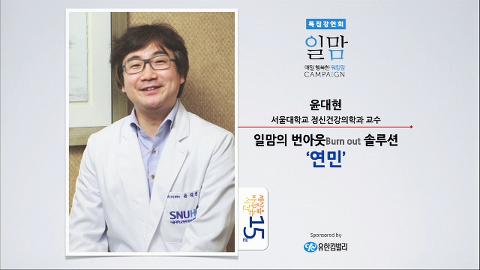 [세바시 15분]  일맘의 번아웃 솔루션, '연민' @윤대현 서울대학교병원 교수