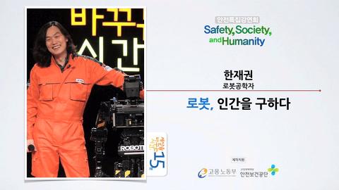 로봇, 인간을 구하다 | 한재권 로봇공학자