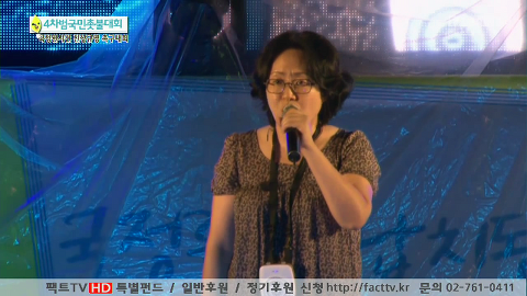 [팩트TV] 국정원이 내 딸을 성추행하고 살해협박(망치부인)-4차 범국민 촛불대회 중 이미지