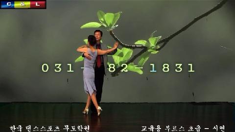사교춤댄스원 사교댄스동영상사교춤배우기사교댄스부르스사교춤사교댄스부르스시연 이미지