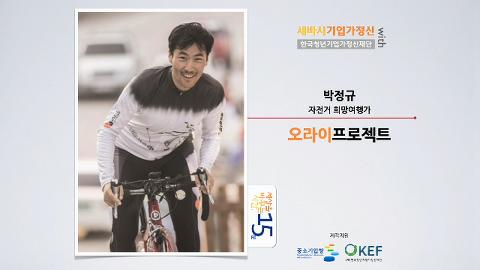 [세바시 15분] 오라이프로젝트 @ 박정규 자전거 희망여행가