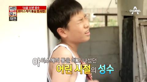 14살 소년 김성수, 아이스께끼을 팔아야했던 사연은? [서민갑부] 1500801 33회