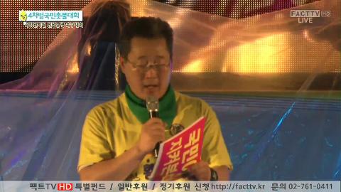 [팩트TV] 박근혜는 깨끗하게 물러나라(한웅 변호사)-4차 범국민 촛불대회 중에서 이미지