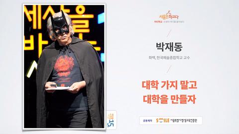 대학 가지 말고 대학을 만들자 | 박재동 화백, 한국예술종합학교 교수
