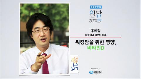 [세바시 15분]  워킹맘을 위한 영양 @홍혜걸 의학채널 비온뒤 대표
