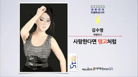 [세바시 15분] 사랑한다면 탱고처럼 @김수영 여행작가