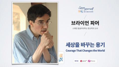 세상을 바꾸는 용기 | 브라이언 파머 스웨덴 웁살라대학교 종교학과 교수