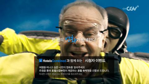 [채널CGV:영화는 여행이다] 여행가고 싶은 영화 뽑고 호텔 숙박권 받자!