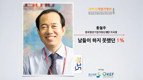 [세바시 15분] 남들이 하지 못했던 1% 황철주 @ 한국청년기업가정신재단 이사장
