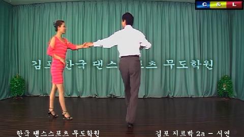 사교댄스지루박.사교춤동영상.사교댄스댄스스포츠배우기.사교춤배우기지루박 .2a-e- 이미지