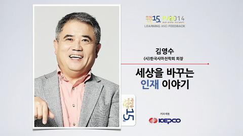 세상을 바꾸는 인재이야기 @김영수 (사)한국사마천학회 회장