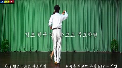 사교댄스댄스원 사교춤배우기사교댄스지루박 사교댄스동영상사교춤지루박시연 이미지