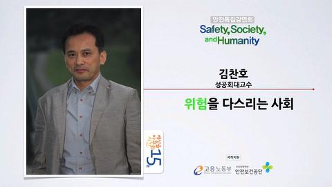 위험을 다스리는 사회 | 김찬호 성공회대 교수