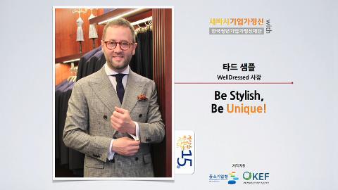 [세바시 15분] Be Stylish, Be Unique! @ 타드 샘플
