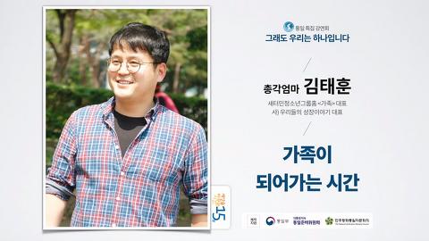 가족이 되어가는 시간 | '총각엄마' 김태훈 (새터민청소년그룹홈 <가족> 대표)