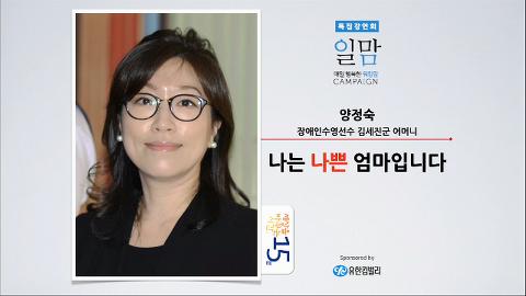 [세바시 15분]  나는 나쁜 엄마입니다 @ 양정숙 장애인 수영선수 김세진군 어머니