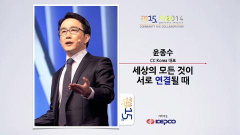세상의 모든 것이 서로 연결 될 때 @윤종수 CC KOREA 대표