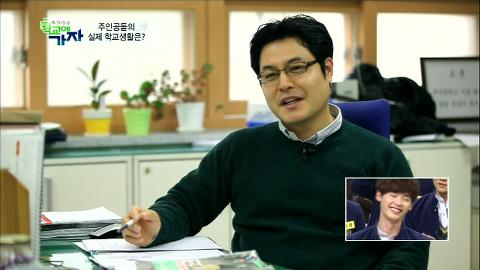 이종석&김우빈, 학창시절_특집방송(0129방송)/학교2013