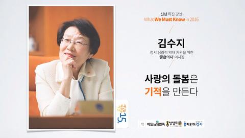 사랑의 돌봄은 기적을 만든다 | 김수지 '좋은의자'이사장