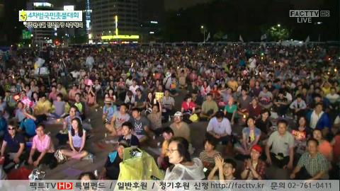 [팩트TV] 4차 국정원선거개입규탄 범국민 촛불대회(3) 이미지