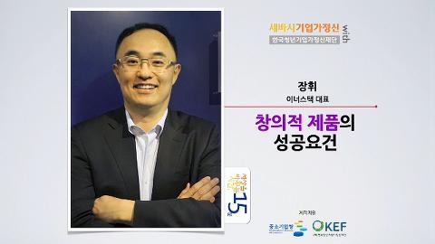 [세바시 15분] 창의적 제품의 성공요건 @ 장휘 이너스텍 대표