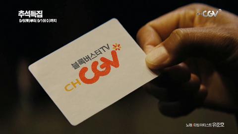 [추석특집] 4일이든 5일이든 즐겨봅시다, 채널CGV에서!
