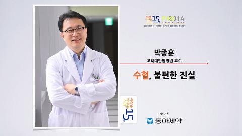 수혈, 불편한 진실 @박종훈 고려대안암병원 교수