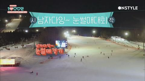 눈썰매대회=열정X남자다잉 [효연의 천만라이크] 5회 20170116