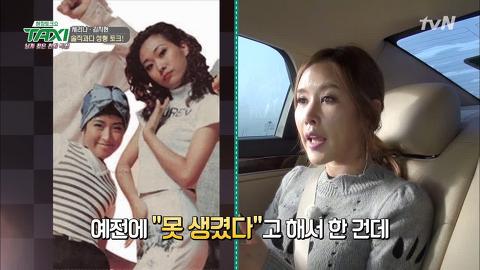 채리나-김지현, 얼굴에서 실리콘 반납한 이유는?! [택시] 460회 20170111 이미지