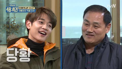 ′민호 아빠′의 아들 저격 폭로전?! [tvN <내게 남은 48시간>] 7회 20170111 이미지