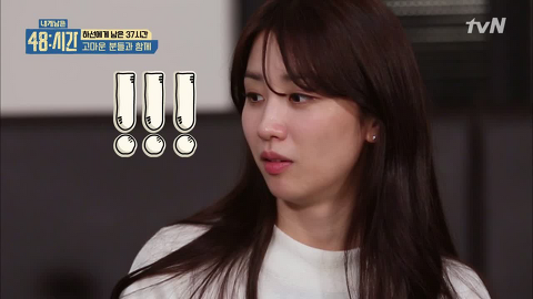 박하선, ′남자친구′ 질문에 당황! (결혼 축하♥) [tvN <내게 남은 48시간>] 7회 20170111 이미지