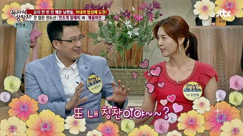 """기승전 '염장' 조민희♡권장덕 """"사랑 싸움은 집에서 해!"""" [유자식 상팔자] 20150701"""