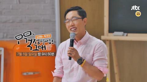 김제동의 톡투유 10회 예고편 [김제동의톡투유] 20150628