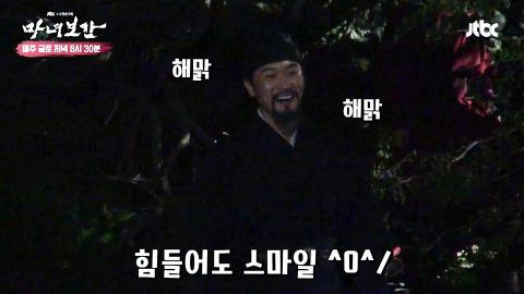 [메이킹] '연기神' 이성재, 몸 사리지 않는 열연! [마녀보감] 5회 20160527